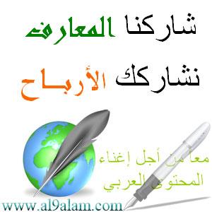 al9alam