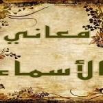 ma3na_ism_thumb