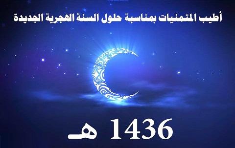 تهنئة بحلول السنة الهجرية الجديدة 1436