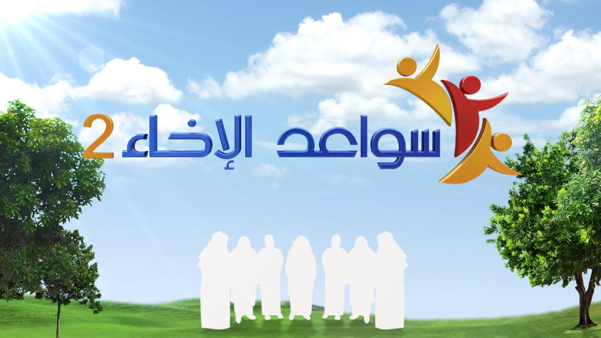 برامج مختارة تستحق المشاهدة خلال رمضان